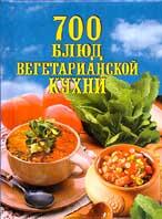 700 блюд вегетарианской кухни  Н.И. Баукова купить