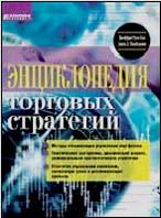 Энциклопедия торговых стратегий  Дж. Кац, Д. МакКормик купить