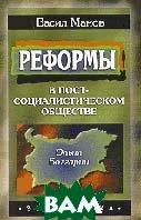 Реформы в постсоциалистическом государстве: опыт Болгарии  Манов В. купить