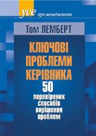 Ключові проблеми керівника. 50 перевірених способів вирішення проблем  Лемберт Том купить
