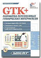 GTK+. Разработка переносимых графических интерфейсов  Костельцев А.В. купить