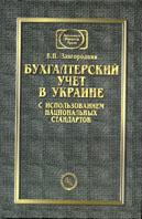 Бухгалтерский учет в Украине с использованием национальных стандартов  Завгородний В. П. купить