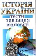 Історія України (тести, завдання, відповіді - від найдавніших часів до сучасності)   С.Д.Гелей купить