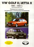 Volkswagen Golf II/Jetta II 1983-1992 гг. Руководство по ремонту   купить