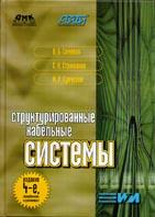 Структурированные кабельные системы  Семенов А.Б., Стрижаков С.К., Сунчелей И.Р. купить