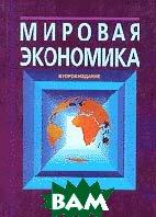 Мировая экономика. Учебник  Николаева И.П. купить