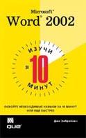 ����� Microsoft Word 2002 �� 10 �����  ��� ���������  ������