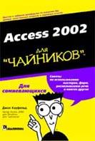 Access 2002 для `чайников`  Джон Кауфельд  купить