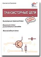 Транзисторные цепи  Гомоюнов К.К. купить