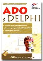 ADO в Delphi + CD  Федоров А., Елманова Н. купить