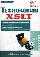 ���������� XSLT  �. �. ������� ������