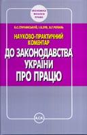 Законодавство України про працю (Науково-практичний коментар)  Стичинський Б. С. купить