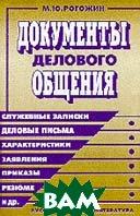 Документы делового общения  Рогожин М.Ю. купить
