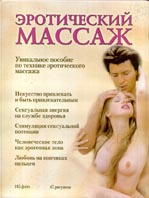 Эротический массаж  Евсеев Б. купить