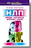 НЛП: люди, которые играют роли   Бакиров А. купить