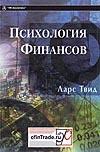 Психология Финансов  Твид Л. купить