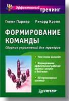Формирование команды   Паркер Г. М., Кропп Р. П. купить