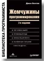 Жемчужины программирования. Второе издание   Бентли Дж. купить