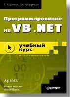 Программирование на VB.NET: учебный курс   Корнелл Г., Моррисон Дж. купить