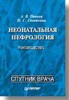 Неонатальная нефрология: руководство   Стяжкина И. С., Папаян А. В. купить