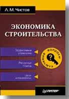 Экономика строительства. `Ключевые вопросы`  Чистов Л. М. купить