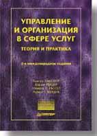 Управление и организация в сфере услуг, 2-е изд.   Рассел Р. С., Хаксевер К., Мердик Р. Г., Рендер Б. купить