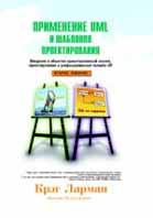 Применение UML и шаблонов проектирования. 2-е издание   Крэг Ламан  купить