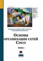 Основы организации сетей Cisco. Том 1 + CD-ROM  Вито Амато купить