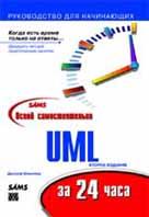 Освой самостоятельно UML за 24 часа. 2-е издание  Джозеф Шмуллер купить