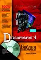 Dreamweaver 4. Библия пользователя + CD-ROM  Джозеф Ловери купить