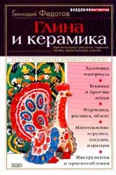 Глина и керамика  Федотов Г. Я. купить