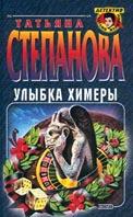 Улыбка химеры  Степанова Т.Ю. купить
