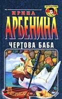 Чертова баба  Ирина Арбенина  купить