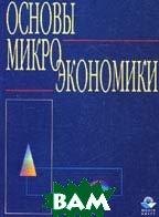 Основы микроэкономики: Учебное пособие для вузов  Под редакцией Николаевой И.П. купить