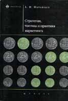 Стратегия, тактика и практика маркетинга   А. Н. Матанцев купить