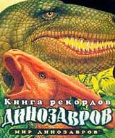 Книга рекордов динозавров   Э. Фишер купить