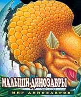 Малыши-динозавры   Грин Т. купить