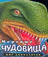 Морские чудовища   Фишер Э.  купить