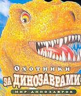 Охотники за динозаврами   Грин Т.  купить