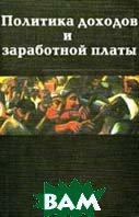 Политика доходов и заработной платы: Учебник  ред. Савченко купить