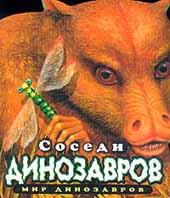 Соседи динозавров   Фишер Э.  купить