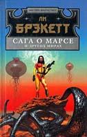 Сага о Марсе и других мирах  Ли Брэкетт купить