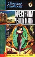 Крестница черной магии   Светлана Синявская  купить