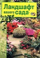 Ландшафт вашего сада  Ирина Сурина  купить