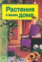 Растения в вашем доме   А. Лимаренко купить