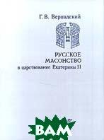 Русское масонство в царствование Екатерины II  Вернадский Г.В.  купить
