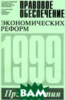Правовое обеспечение экономических реформ. Предприятия  Симачев Ю.В., Дугов Ю.А. купить