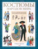 Костюмы народов мира: Иллюстрированная энциклопедия   Хэрольд Р.  купить
