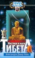 Мистики и маги Тибета   А. Дэвид-Ниль купить