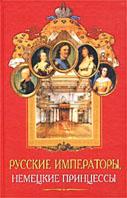 Русские императоры, немецкие принцессы. Династические связи, человеческие судьбы  Альбина Данилова  купить
